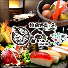 魚天(うおてん) 第一通り店