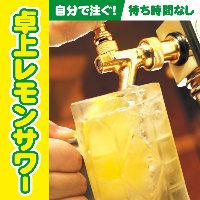 待ち時間無し!速達卓上レモンサワーが飲み放題!90分550円!