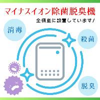 全個室に【マイナスイオン除菌脱臭機】を完備!
