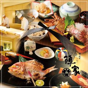 旬菜旬魚と個室 陣家錦次 栄伏見店