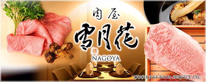 肉屋 雪月花 NAGOYA
