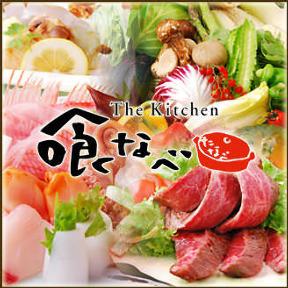 The kitchen 喰なべ 岐阜駅前店 image