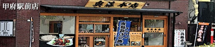 手打ちそば奥藤本店 甲府駅前店のURL1