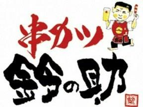 三河屋鈴木商店 串カツ 鈴の助