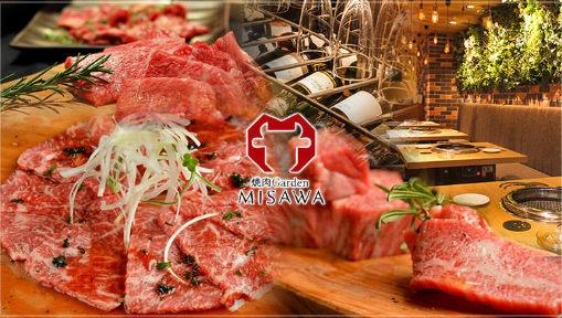 焼肉ガーデン MISAWA(ミサワ) image