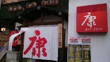 静岡の地酒と鮮魚 居酒屋 康 草薙