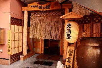 居酒屋 いっぽ 掛川本店