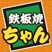 鉄板焼ちゃん 富士宮駅前店