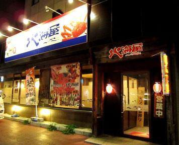 楽食 北海屋 中央店