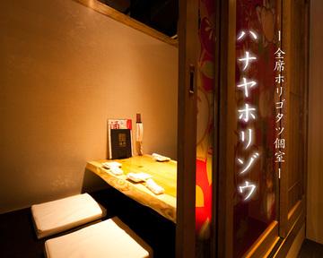 飛騨牛肉食べ放題×個室居酒屋 箱屋(ハコヤ) 栄伏見店