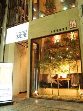 飛騨牛肉食べ放題×個室居酒屋 箱屋(ハコヤ) 岐阜駅前店