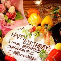 人気の『記念日コース』には、サプライズのケーキ付き♪