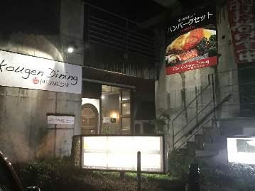 伊豆高原食堂
