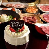 誕生日などの記念日にはホールケーキ付きアニバーサリーコースを