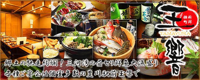 個室居酒屋  玉響 豊川駅前店
