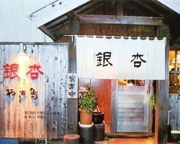 すみ焼 地鶏 銀杏