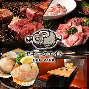 ヤキニクエイト ‐BBQ PARK‐
