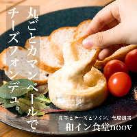 チーズやチーズを使った見た目も味も濃厚なメニューあります