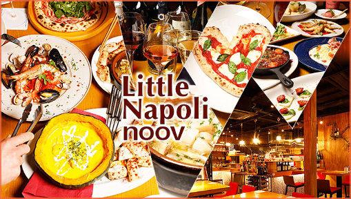 居酒屋 Little Napoli noov〜リトルナポリヌーヴ〜