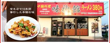 味神館 関店