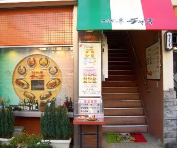スパゲッ亭チャオ 本店 image