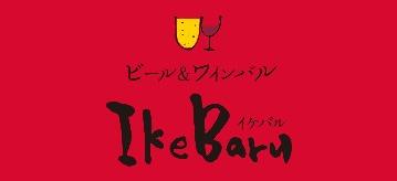 ビール&ワインバル IkeBaru kariya 〈イケバル刈谷駅前店〉