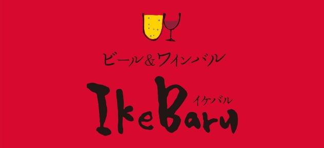 ビール&ワインバル IkeBaru toyota 〈イケバル豊田駅前店〉