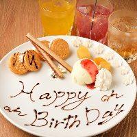 【誕生日特典】 コース利用の要予約でご用意!デザート盛り