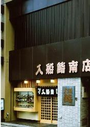 JR静岡駅南口より徒歩2分 にぎり1カン105円より明朗会計です