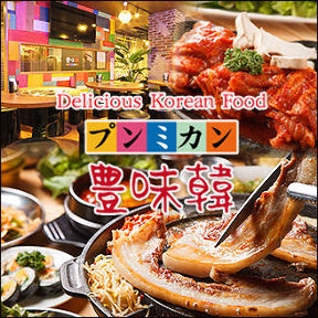 韓国料理 居酒屋 豊味韓 (プンミカン) 名駅店