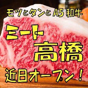 モツとA5和牛 ミート高橋 東岡崎店