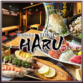 フィッシュバール×個室 HARU 〜ハル〜 豊田店