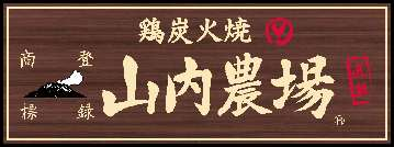 山内農場 三河安城駅前店