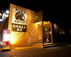 名古屋コーチン・三河地鶏が人気の居酒屋*宴会最大40名様まで◎