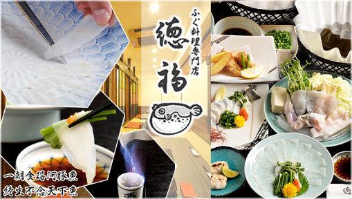 フグ料理専門店 個室居酒屋 徳福 錦店 image