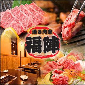個室・焼き肉家 福陣 千秋店