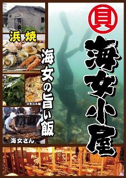 沼津浜焼きセンター 海女小屋