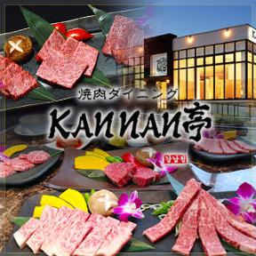 焼肉ダイニング KANNAN亭 カンナンテイ