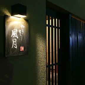 個室焼鳥 風月 名古屋本店