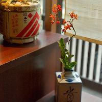 【接待に最適な和の趣】 ゆったりと日本酒を楽しめる贅沢な空間