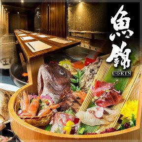 鮮魚卸直営の個室居酒屋 魚錦 栄本店