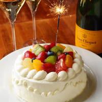 記念日コースSTARRT♪特別な日にはイタリアンとシャンパンで乾杯