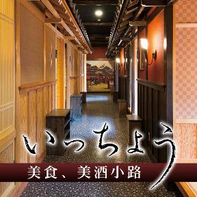 海山亭いっちょう 上田秋和店