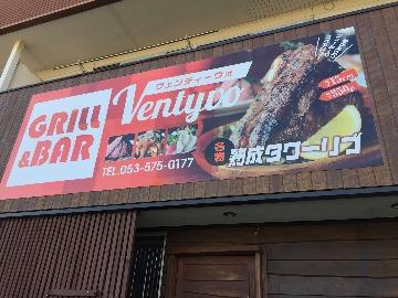 GRILL&BAR Ventyvo(ヴェンティーヴォ)
