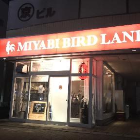 バードランド 鷲津駅前店