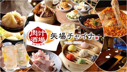 肉汁酒場 矢場チャイナ image