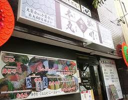 居酒屋 掛川 本丸