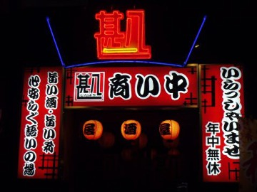 個室ダイニング 甚八 掛川駅前店