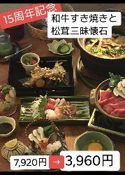 [15周年記念特別懐石]和牛すき焼きと松茸懐石7920円が3960円に!