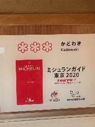 兄弟子の門脇俊哉氏がミシュランガイド東京2020にて三ツ星獲得!!!
